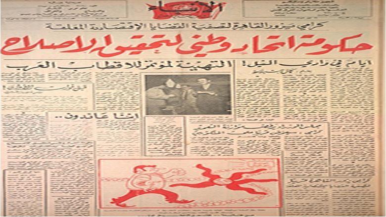 """""""الأنباء"""" – 1959: حكومة إتحاد وطني لتحقيق الإصلاح"""