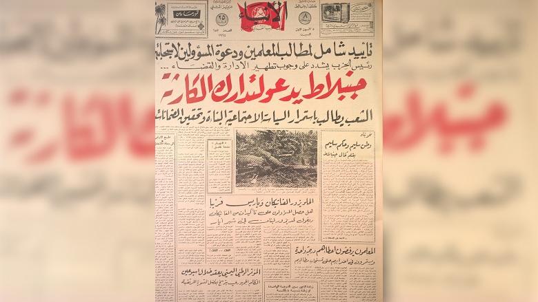 """""""الأنباء"""" – 1964: جنبلاط يدعو لتدارك الكارثة"""