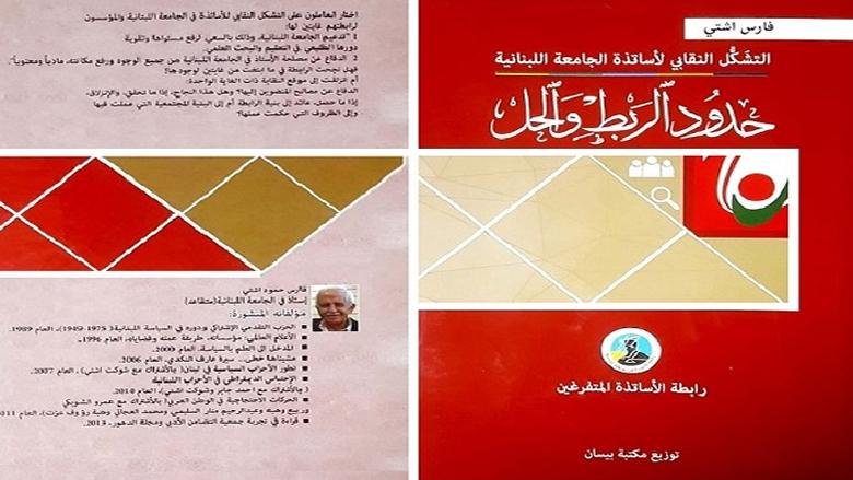 التشكُّل النقابي لأساتذة الجامعة اللبنانية