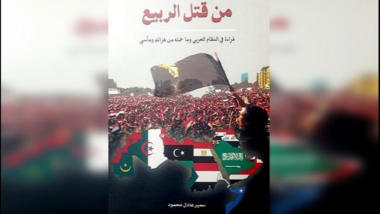 قراءة في النظام العربي… من قتل الربيع؟