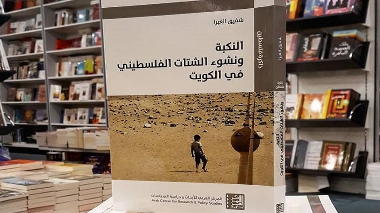 النكبة ونشوء الشتات الفلسطيني في الكويت