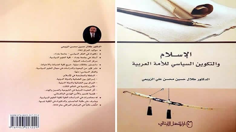 الإسلام والتكوين السياسي للأمة العربية