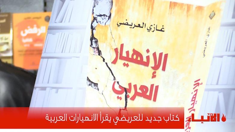 كتاب جديد للعريضي يقرأ الانهيارات العربية