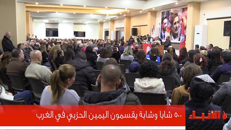 #فيديو_الأنباء: 500 شابا وشابة يقسمون اليمين الحزبي في الغرب