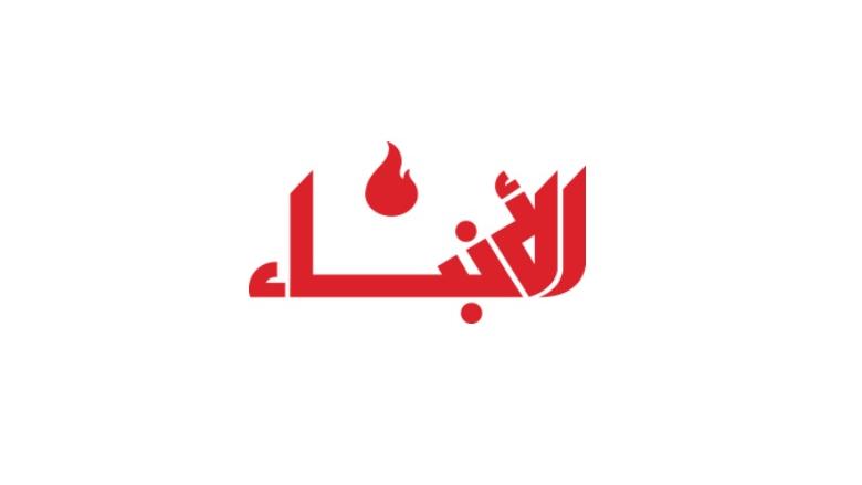 """تقرير """"الانباء"""" الاعلامي المسائي"""