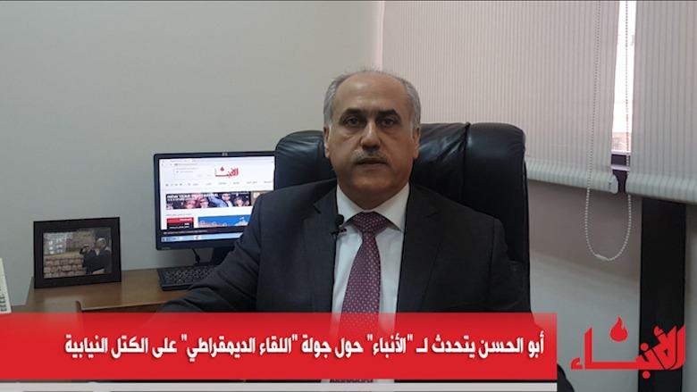 """أبو الحسن يتحدث لـ """"الأنباء"""" حول جولة """"اللقاء الديمقراطي"""" على الكتل النيابية"""