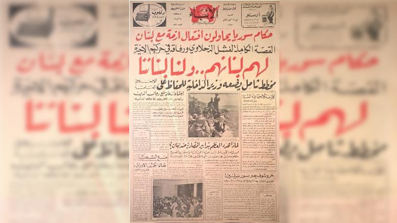"""الأنباء"""" 1963: لهم لبنانهم .. ولنا لبناننا"""
