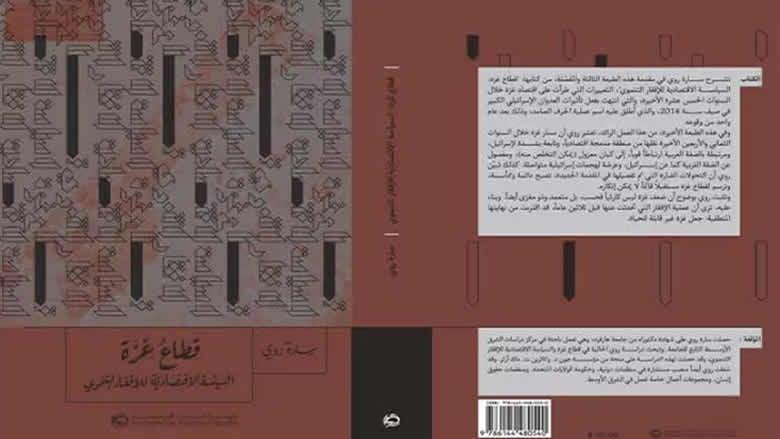 """قطاع غزة """"السياسات الاقتصادية للإفقار التنموي"""" إصدار جديد عن مؤسسة الدراسات الفلسطينية"""