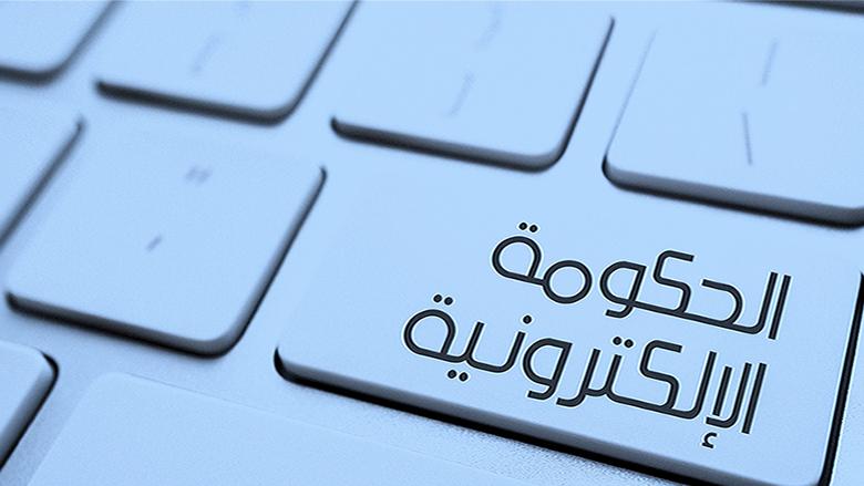الحكومة الإلكترونية في لبنان وتحدياتها