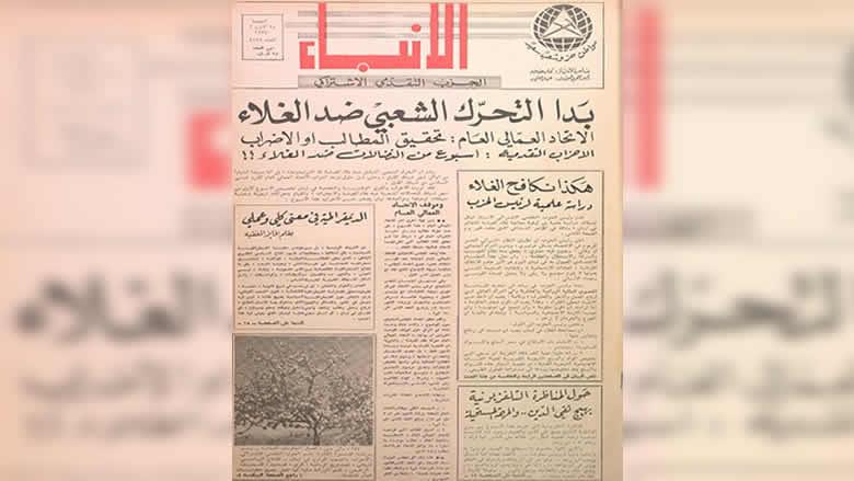 """""""الأنباء"""" 1974: هكذا نكافح الغلاء"""