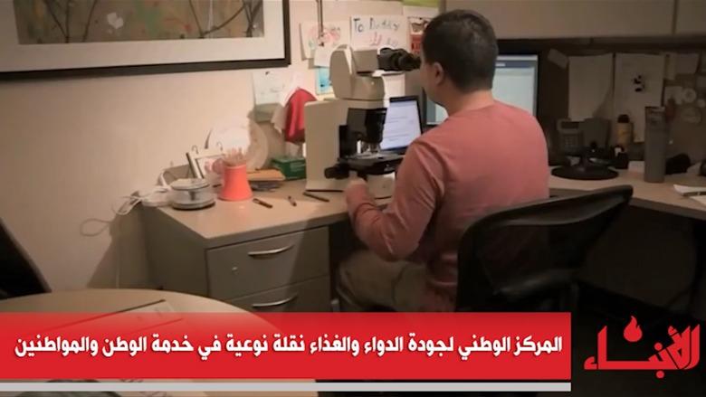 #فيديو_الأنباء: المركز الوطني لجودة الدواء والغذاء نقلة نوعية في خدمة الوطن والمواطنين