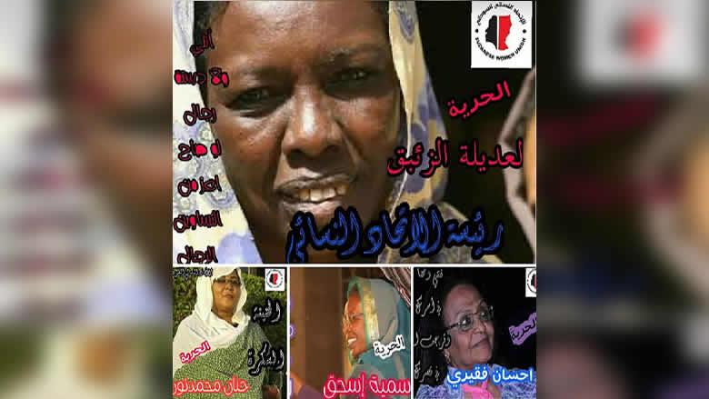 """""""النسائي التقدمي"""": الحرية للمناضلات المعتقلات من قبل النظام السوداني"""
