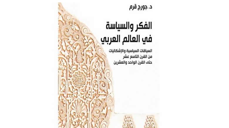 الفكر والسياسة في العالم العربي للدكتور جورج قرم