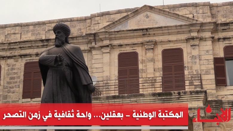 #فيديو_الأنباء: المكتبة الوطنية - بعقلين... واحة ثقافية في زمن التصحر