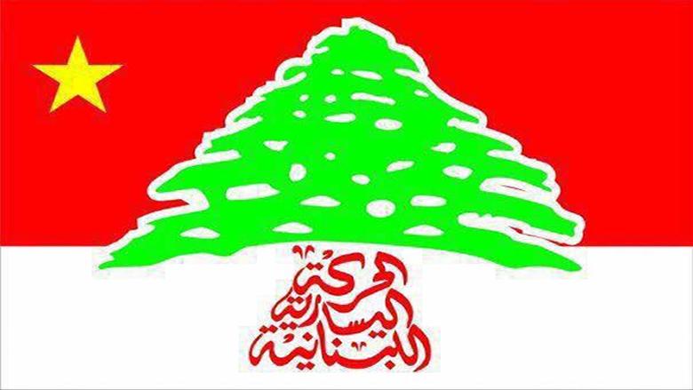 """""""اليسارية اللبنانية"""" تدين التفلت الأمني وتدعو للتصدي للبؤر المخابراتية"""