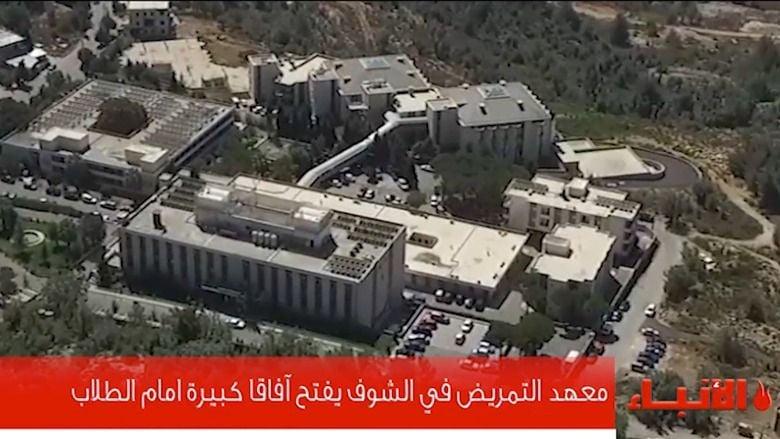معهد التمريض في الشوف يفتح آفاقا كبيرة امام الطلاب