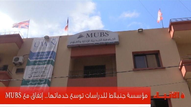 مؤسسة جنبلاط للدراسات توسع خدماتها... إتفاق مع MUBS
