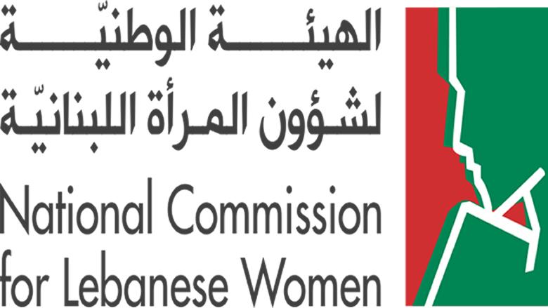 الوطنية لشؤون المرأة: لتكريس مبدأ احترام الحوامل والأمهات وأطفالن واستقبالهن بشكل لائق وإنساني في الدوائر الرسمية