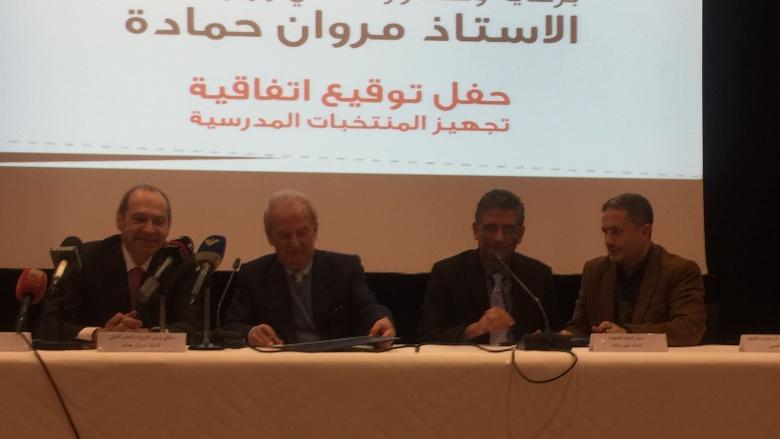 حماده وقع مع شركة كابيلي اتفاقية لرعاية الفرق الرياضية المدرسية في البطولات الخارجية