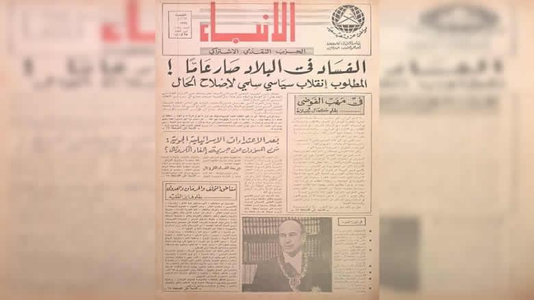 """""""الأنباء"""" 1974: المطلوب انقلاب سياسي سلمي لاصلاح الحال"""