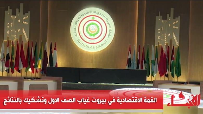 فيديو_الأنباء: القمة الاقتصادية في بيروت... غياب الصف الاول وتشكيك بالنتائج