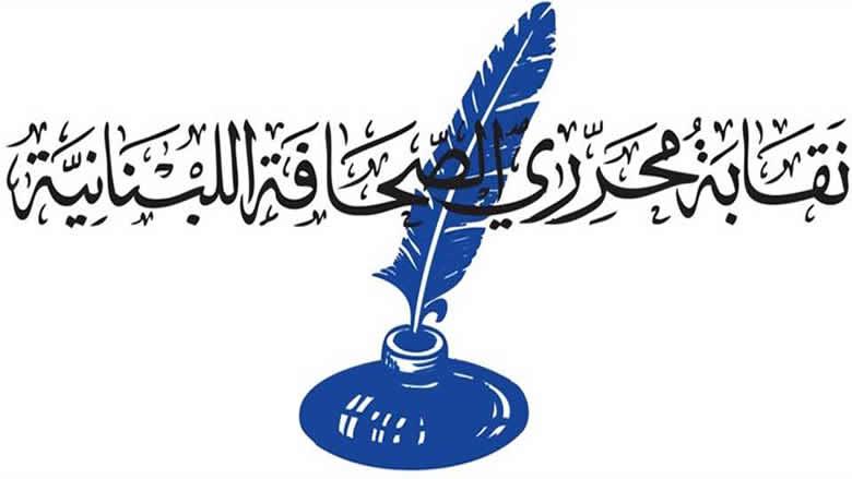نقابة المحررين بحثت أوجه التعاون المشترك مع حاكم مصرف لبنان ورئيس مجلس القضاء