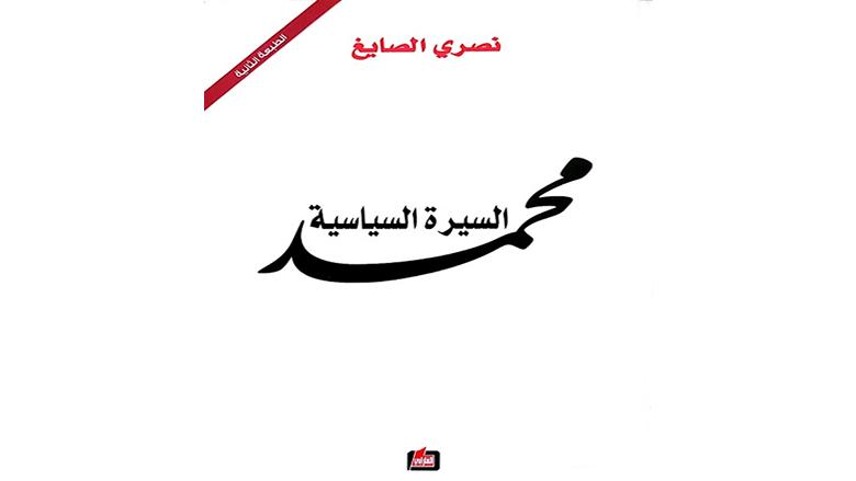 """""""محمد: السيرة السياسية"""" لنصري الصايغ"""