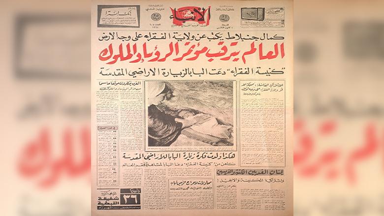 """""""الأنباء""""1964: ولاية الفقراء على وجه الأرض"""