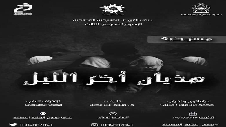 """مسرحية """"هذيان آخر الليل"""" لزين الدين تحصد ثلاث جوائز في عمان"""
