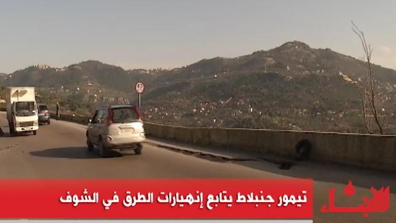 #فيديو_الأنباء: تيمور جنبلاط يتابع إنهيارات الطرق في الشوف