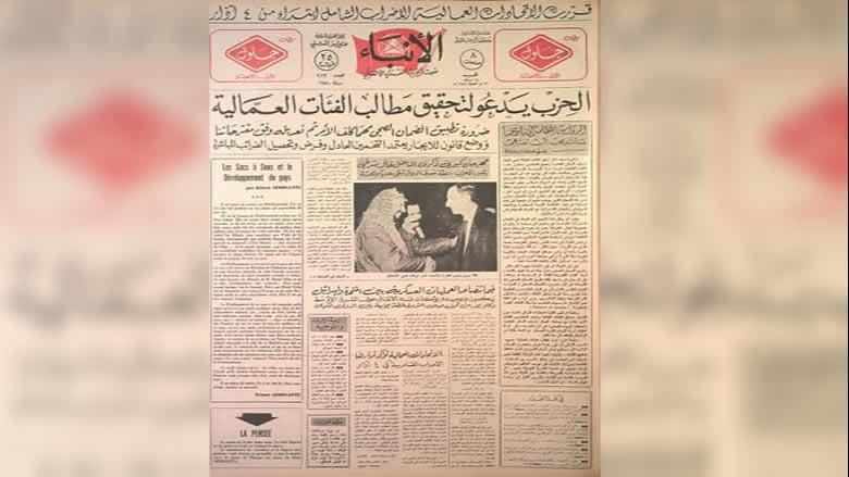 """""""الأنباء"""" 1970: الحزب يدعو لتحقيق مطالب الفئات العمالية"""