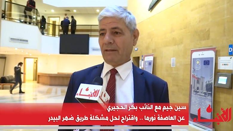 #فيديو_الأنباء: النائب بكر الحجيري... عن العاصفة نورما واقتراح لمشكلة طريق ضهر البيدر