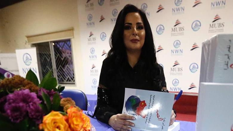 حفل توقيع كتاب الدكتورة نغم أبو شقرا برعاية تيمور جنبلاط