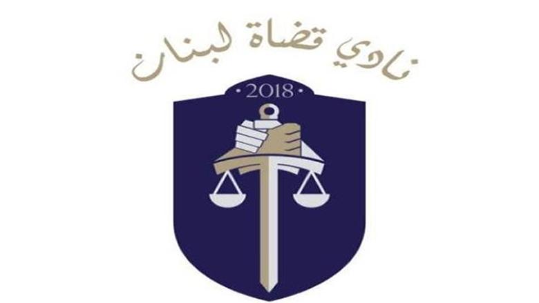 """""""نادي قضاة لبنان"""" يدعو لسلسلة خطوات مواكبة للتحركات الاحتجاجية"""