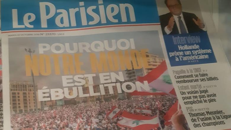 العالم يغلي ولبنان ينتفض... وهكذا واكبته الصحف العالمية