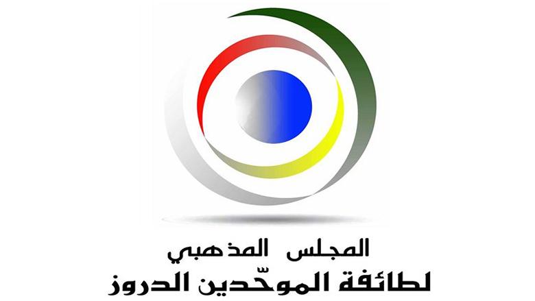 """بيان لـ""""المجلس المذهبي"""" يوضح موضوع الأوقاف"""