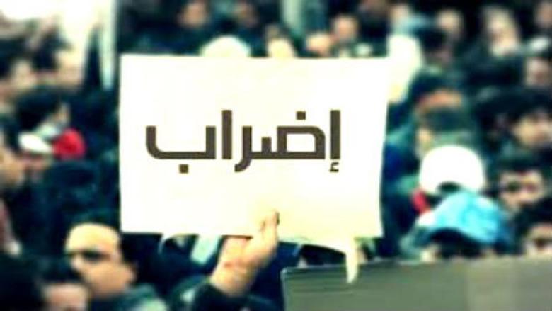 تفاقم الأزمة المالية يهدد بإضرابات تشلّ لبنان غداً