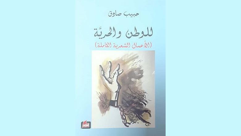 """هكذا أنشد حبيب صادق """"للوطن والحرية""""..."""