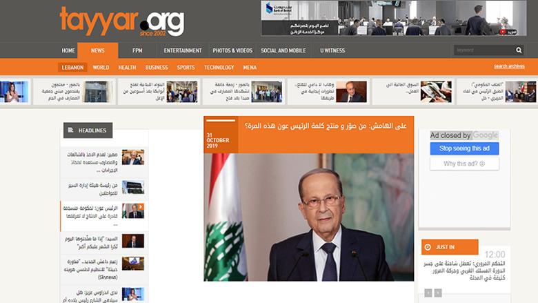بعد كلمة رئيس الجمهورية... إعلام العهد يهين تلفزيون الدولة!