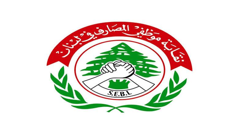 اتحاد نقابات موظفي المصارف: الإضراب سيستمر لحين تحقيق المطالب