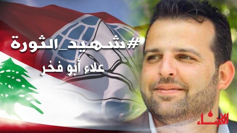 تيمور جنبلاط يرثي علاء أبو فخر: قلبي مع عائلتك الصغيرة