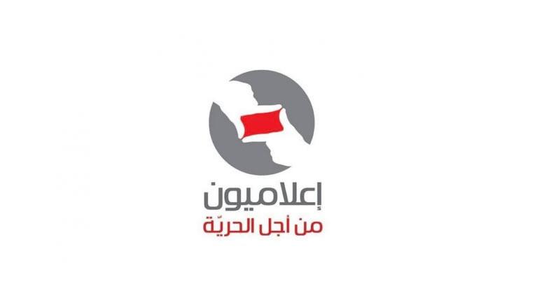إعلاميون من أجل الحرية: لمعاقبة الجيوش الإلكترونية التي تعتدي على الصحافيين