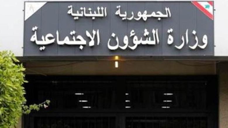 دعوة وسائل الإعلام الى تغطية وقفة احتجاجية امام وزارة الشؤون الاجتماعية
