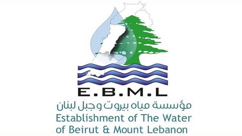 مياه بيروت دعت الراغبين بالغاء اشتراكاتهم للتقدم بطلبات خطية