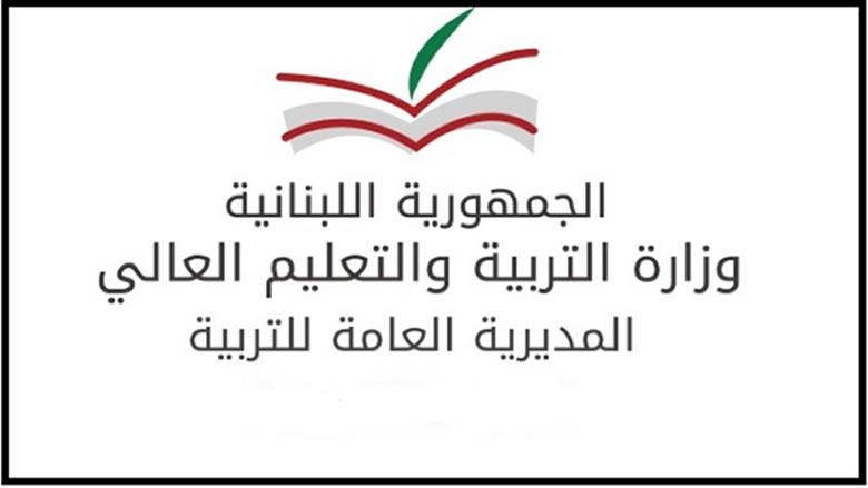 وزارة التربية تنفي صحة بيانات متداولة باسمها