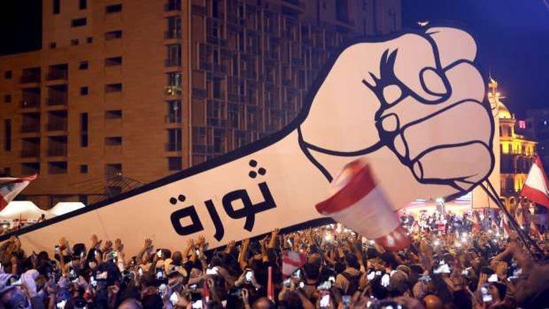 ساحات لبنان تعلن العصيان المدني غداً