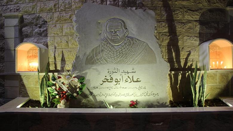 إزاحة السّتار عن النصب التذكاري للشهيد علاء أبو فخر في الشويفات