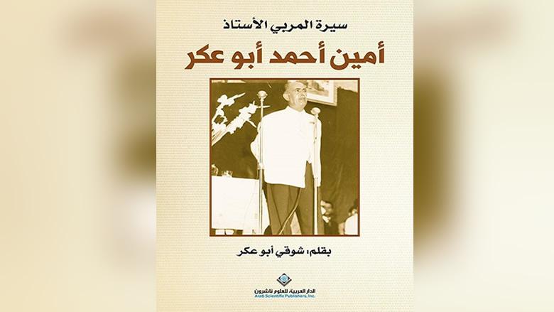 سيرة المربي الأستاذ أمين أحمد أبو عكر