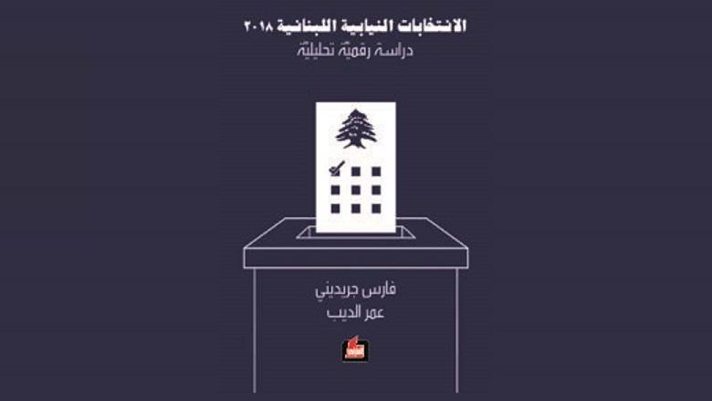 """""""الانتخابات النيابية اللبنانية 2018: دراسة رقمية تحليلية"""""""