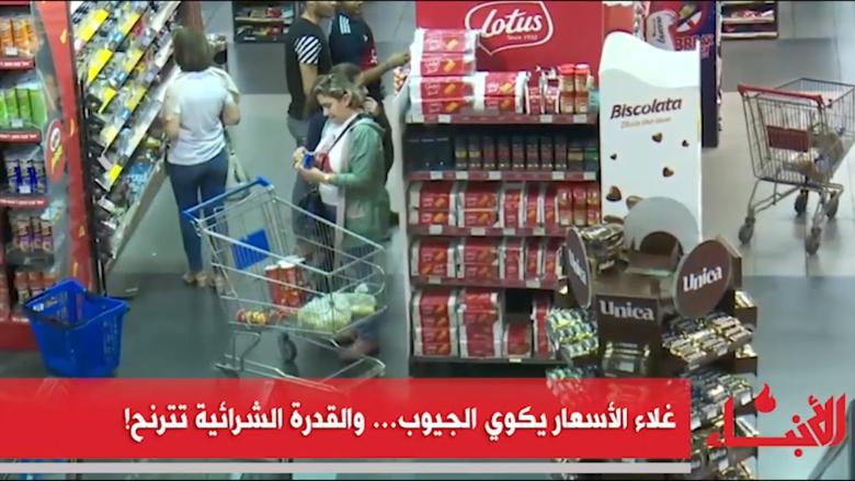 #فيديو_الأنباء: غلاء الأسعار يكوي الجيوب... والقدرة الشرائية تترنح!